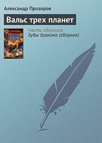 Александр Прозоров -Вальс трех планет