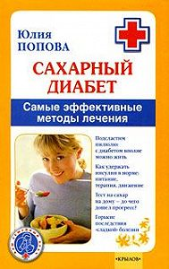 Юлия Попова -Сахарный диабет. Самые эффективные методы лечения