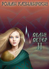Роман Казимирский -Велий ветер. Часть2