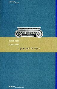 Алексей Цветков -Ровный ветер (сборник)