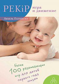 Лизель Полински -PEKiP: игра и движение. Более 100 развивающих игр для детей первого года жизни