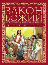 протоиерей Александр Соколов -Закон Божий в рассказах для семейного чтения