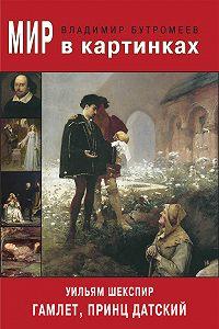 Уильям Шекспир -Мир в картинках. Уильям Шекспир. Гамлет, принц Датский