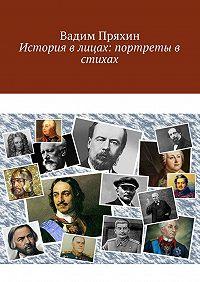 Вадим Пряхин -История в лицах: портреты в стихах