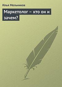 Илья Мельников -Маркетолог – кто он и зачем?