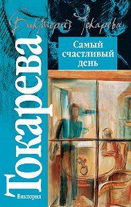 Виктория Токарева -Самый счастливый день (сборник)