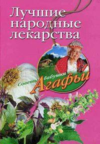 Агафья Звонарева -Лучшие народные лекарства