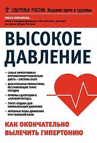Ольга Копылова -Высокое давление. Как окончательно вылечить гипертонию