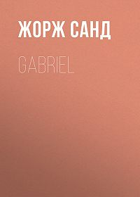 Жорж Санд -Gabriel