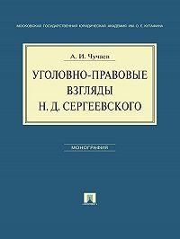 Александр Чучаев -Уголовно-правовые взгляды Н.Д.Сергеевского