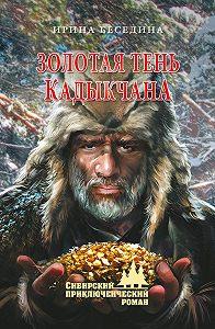 Ирина Беседина -Золотая тень Кадыкчана