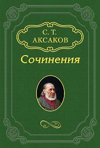 Сергей Аксаков -2-е письмо из Петербурга к издателю «Московского вестника»