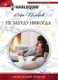 Софи Пемброк - Не забуду никогда