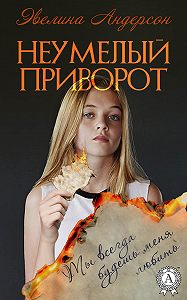 Эвелина Андерсон -Неумелый приворот