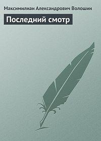 Максимилиан Александрович Волошин -Последний смотр
