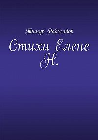 Тимур Раджабов -Стихи Елене Н.