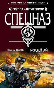 Максим Шахов - Морской бой