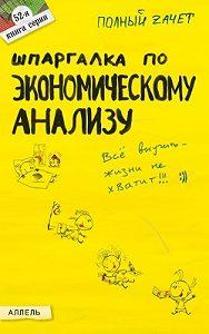 Ольга Ивановна Соснаускене -Шпаргалка по экономическому анализу