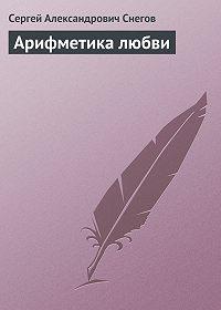 Сергей Снегов -Арифметика любви