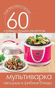 С. П. Кашин - Мультиварка. Овощные и грибные блюда