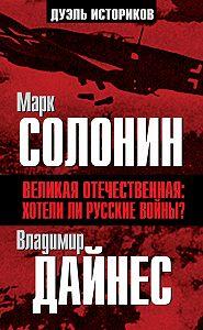 Владимир Дайнес -Великая Отечественная. Хотели ли русские войны?