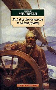 Герман  Мелвилл - Рай для Холостяков и Ад для Девиц