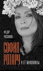 Федор Раззаков - София Ротару и ее миллионы