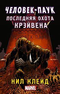 Нил Клейд -Человек-паук. Последняя охота Крэйвена