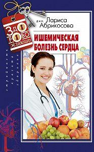 Лариса Абрикосова -Ишемическая болезнь сердца