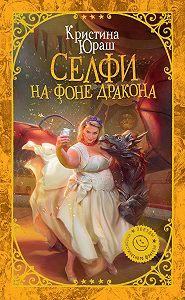 Кристина Юраш -Селфи на фоне дракона