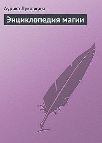Аурика Луковкина -Энциклопедия магии