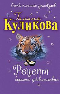 Галина Куликова -Рога в изобилии