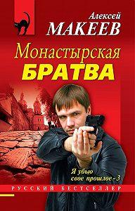 Алексей Макеев - Монастырская братва