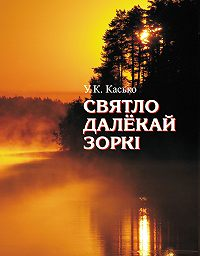Уладзімір Касько -Святло далёкай зоркі