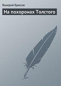 Валерий Брюсов -Напохоронах Толстого