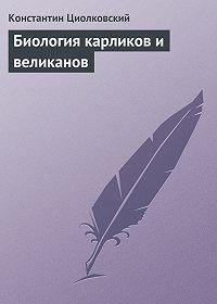 Константин Циолковский - Биология карликов и великанов