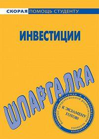 Светлана Кузнецова -Шпаргалка по инвестициям