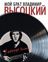 Ирэна Высоцкая -Мой брат Владимир Высоцкий. У истоков таланта