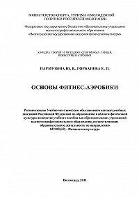 Е. Горбанева -Основы фитнес-аэробики