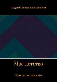 Андрей Никитин -Мое детство. Сборник