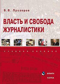 В. В. Прозоров - Власть и свобода журналистики