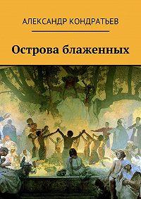 Александр Кондратьев -Острова блаженных
