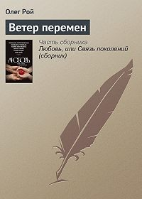 Олег Рой - Ветер перемен