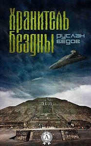 Руслан Бедов - Хранитель бездны