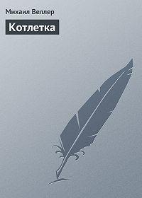 Михаил Веллер -Котлетка