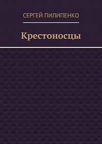 Сергей Пилипенко -Крестоносцы