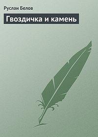 Руслан Белов - Гвоздичка и камень