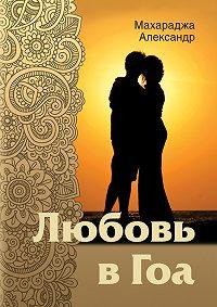 Александр Махараджа - Любовь в Гоа