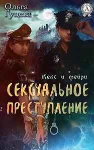 Ольга Гуцева -Сексуальное преступление