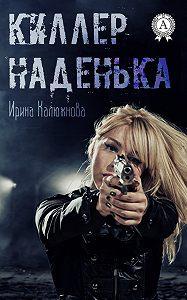 Ирина Калюжнова - Киллер Наденька